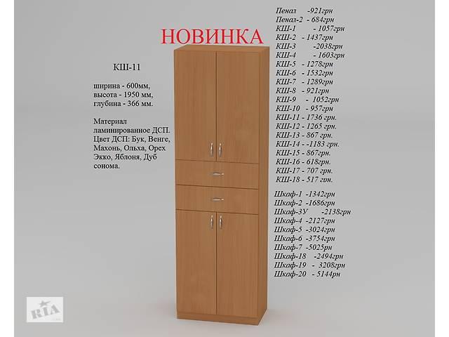 офисные шкафы- объявление о продаже  в Хмельницькому