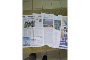 Газети англійською та німецькою,китайською мовами