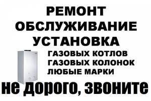 Газівник, Ремонт газового котла,колонки,турбірованного,Двоконтурного, будь-які марки,не дорого,Полтава