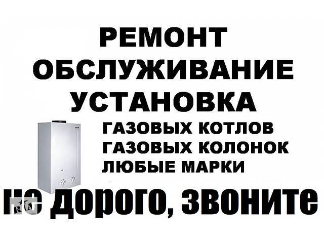 Газовщик, Ремонт газового котла,колонки,турбированного,Двухконтурного, любые марки,не дорого,Полтава- объявление о продаже  в Полтаве