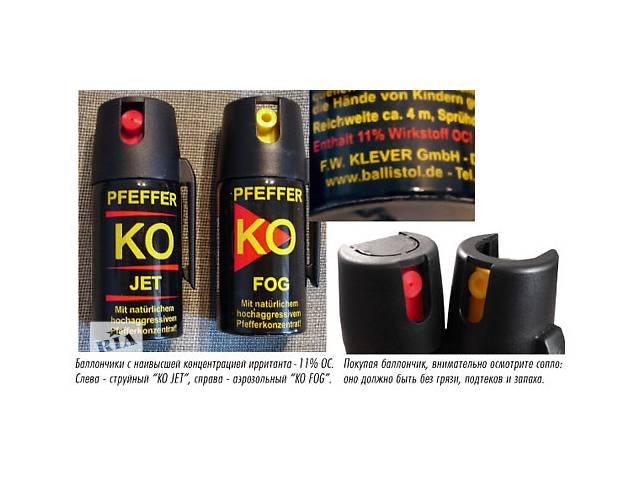 купить бу Газовые баллончики  PFEFFER KO FOG\JET 40 мл .. Германия.F. W. Klever GmbH в Киеве