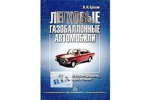 Новые Автомобильная литература