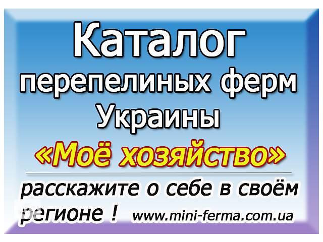 продам Где купить перепелов в Украине. бу  в Украине