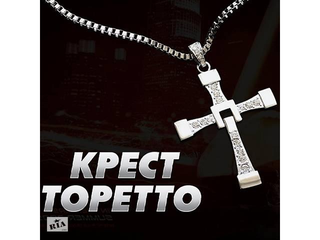 продам Крест Доминика Торетто с цепочкой бу в Сумах