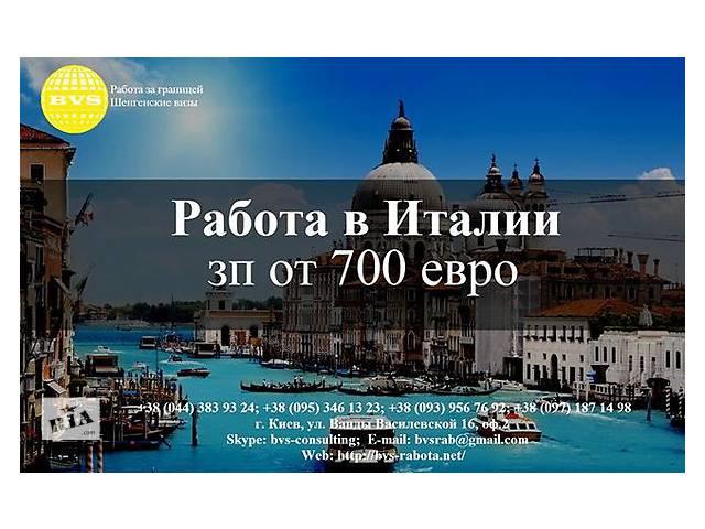 Горячие вакансии в Италии!!!- объявление о продаже   в Украине