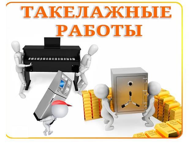 бу Грузчики Днепропетровск в Днепре (Днепропетровск)