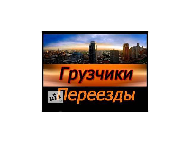 Грузчики | Грузоперевозки | Переезды | Вывоз мусора- объявление о продаже  в Донецке