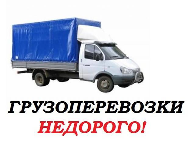 купить бу Грузоперевозки Киев в Киеве