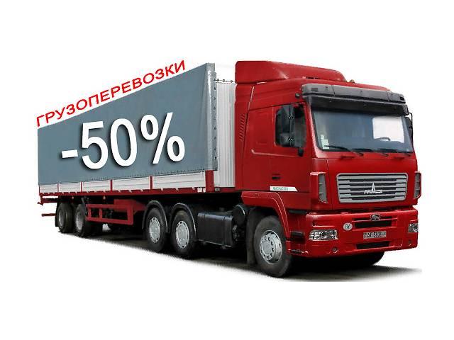 ГРУЗОПЕРЕВОЗКИ УКРАИНА- объявление о продаже   в Украине