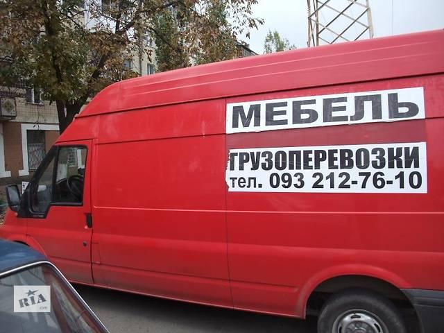 продам Грузоперевозки Одесса бу в Одессе