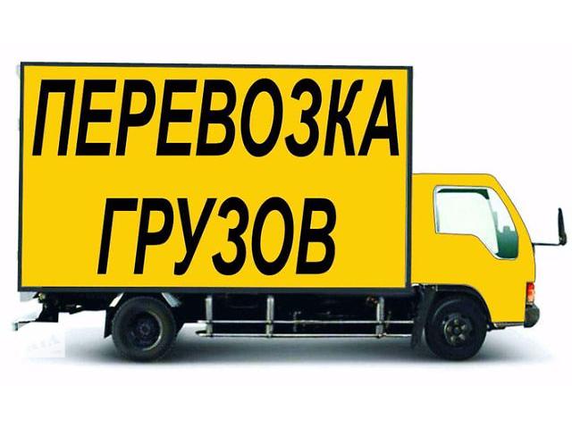 Грузоперевозки по городу- Симферополь, Крым, Украина- объявление о продаже  в Симферополе
