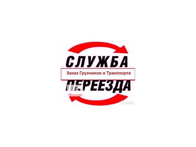 Вантажне таксі в Полтаві та вантажники.- объявление о продаже   в Украине