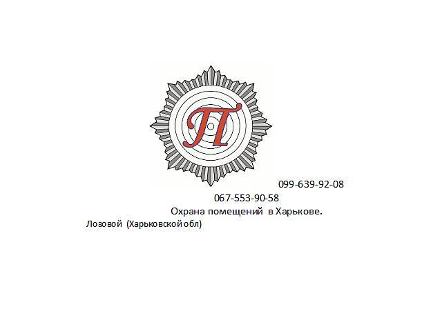 купить бу Частное охранное предприятие «Правопорядок»Харьков в Харкові