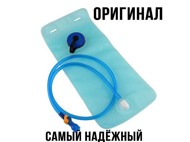 Гидратор, питьевая система, Camelbak (камелбек) 2 л.- объявление о продаже  в Одессе