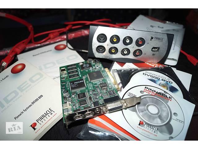 продам Плата видеомонтажа и видеозахвата Pinnacle DV500 DVD бу