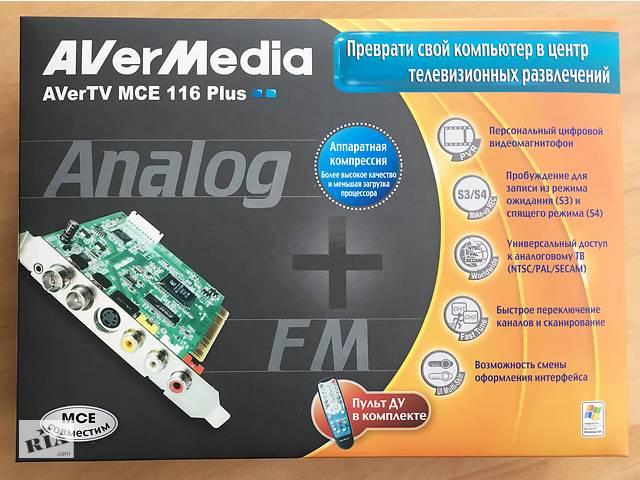 купить бу ТВ-тюнер AverMedia AVerTV MCE 116 Plus в Киеве