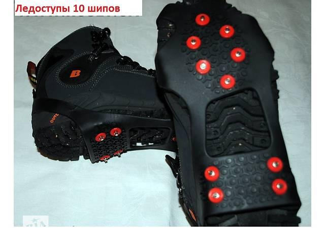 продам Ледоступы на 10 шипов (зимние накладки на обувь) бу в Киеве