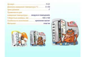 Термометри медичні