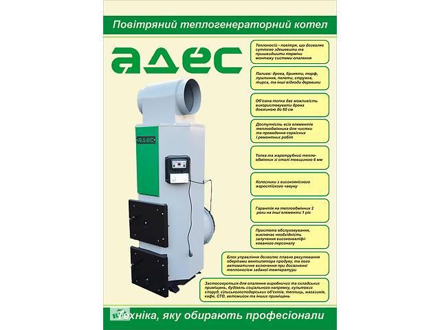 бу Теплогенератор Адес ( котел воздухогрейный) 35-70 кВт в Львове