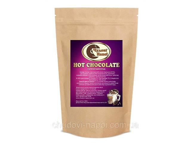 купить бу Hot Chocolate в Вишневом