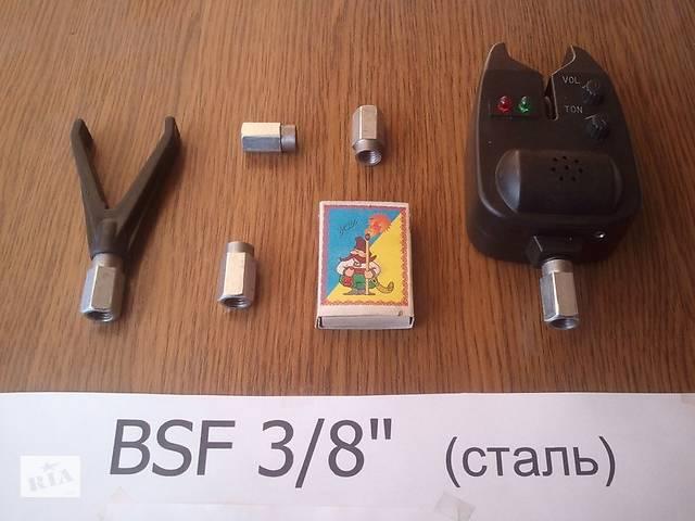бу Рибальське гайка, болт для Рід Поду BSF 3/8 дюйма (для вкручування сигналізатора) в Одесі