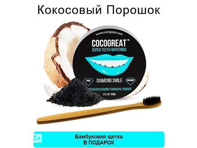 купить бу Зубной порошок Cocogreat для отбеливания зубов кокосовым углем и бамбуковая щетка SKL30-178300 в Одессе