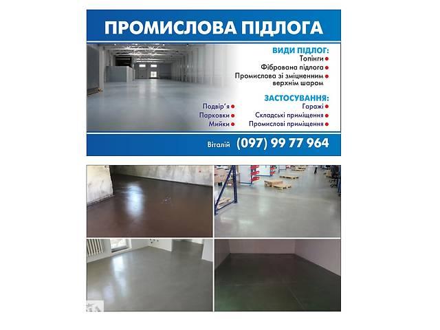 купить бу Промислова підлога  в Украине