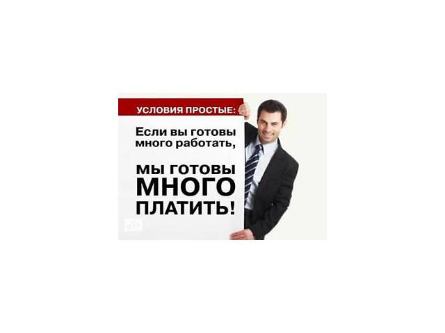 бу Управленец требуется в Киеве