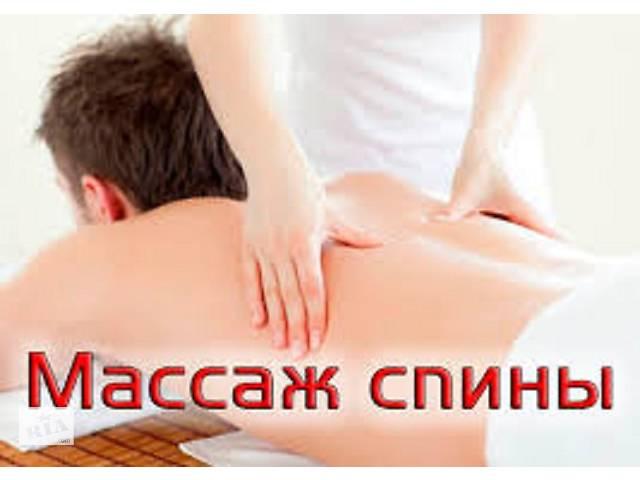 Качественный Массаж Харьков Салтовка