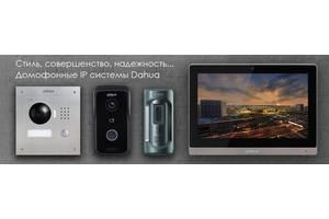 Купить камеры Видеонаблюдения Домофон Сигнализация Монтаж за 1 День