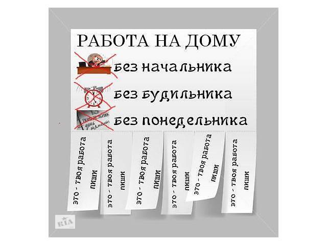 бу Ищу менеджеров (студентки,мамы в декрете)  в Украине