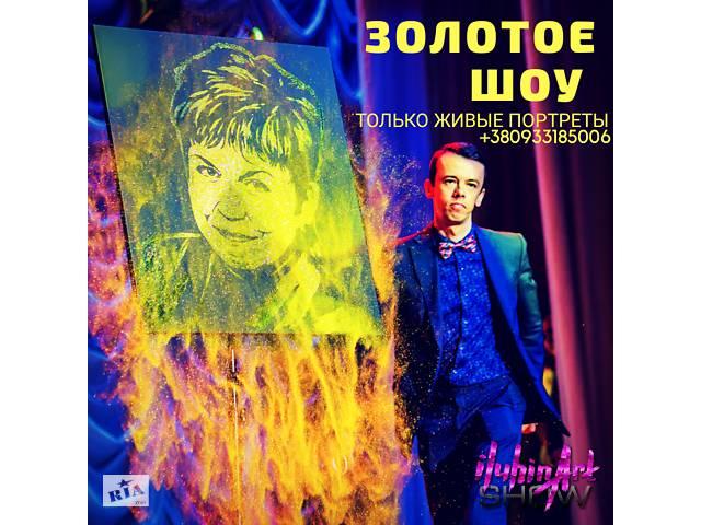 продам ЗОЛОТОЕ ШОУ программа танцующий художник Золотой песок портрет золотом бу  в Украине