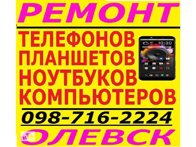 бу РЕМОНТ ТЕЛЕФОНОВ В ОЛЕВСКЕ в Житомирській области