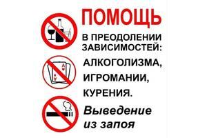 Лікування алкоголізму, лазерне кодування, кодування від алкоголізму, наркологічна допомога, нарколо