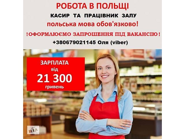 бу Робота в Польщі/Касир,працівник залу/ЗП від 21000 грн/Жінки/ ВІЗИ  в Украине