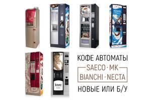 Кофейные Автоматы_Аппараты Saeco, Bianchi, Necta, MK