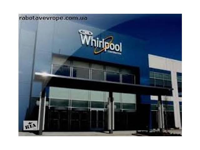 продам Работа в Польше на предприятии - Whirlpool Вроцлав(работа в Польше) бу  в Украине