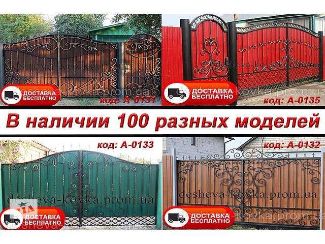 продам Виготовляємо ворота з профнастилом будь-якої складності. ДОСТАВКА ПО УКРАЇНІ - БЕСПЛАТНО  бу  в Украине