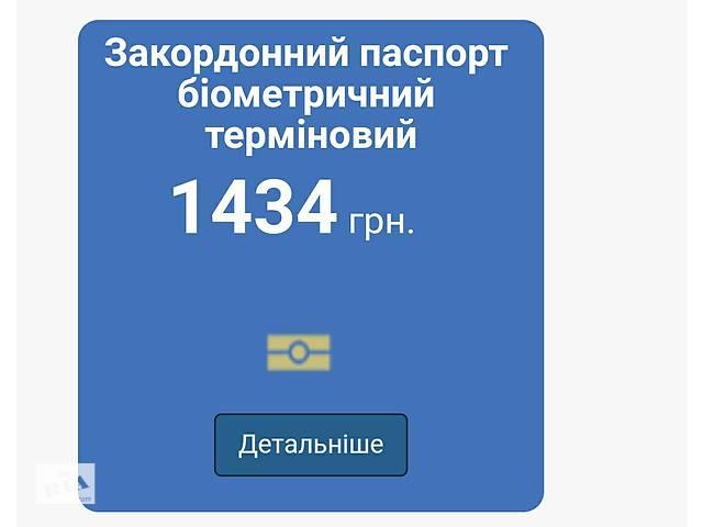 Терміново, Дитячий, Дорослий Загран паспорт,  Загранпаспорт, ІD-карта.- объявление о продаже   в Україні