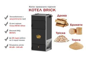 Новые Котлы на дровах BRICK