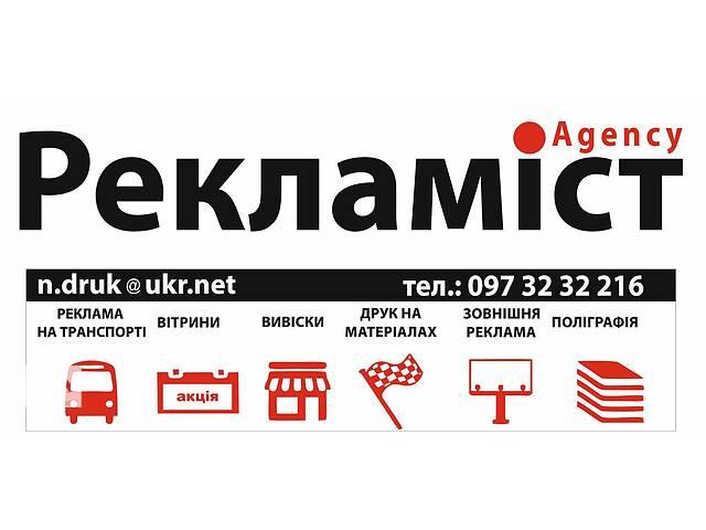 Наружная реклама и рекламная полиграфия- объявление о продаже  в Каменец-Подольском