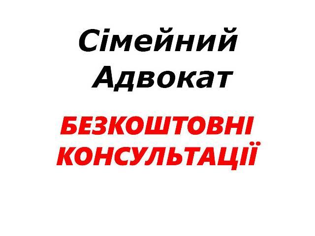 Адвокат. Алименты, брак, раздел имущества, шлюб, дети, ребенок, діти.- объявление о продаже   в Україні