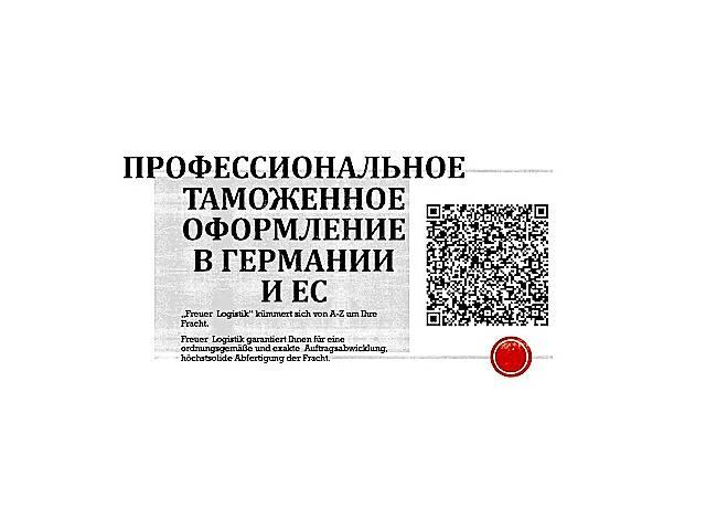 купить бу Растаможивание / Затаможивание всех видов грузов в Германии и ЕС.  в Україні