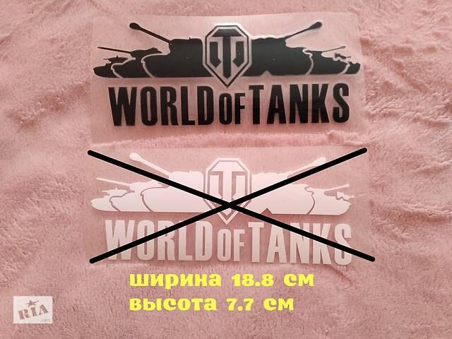 бу Наклейка на авто Танки world of tanks Черная в Борисполе