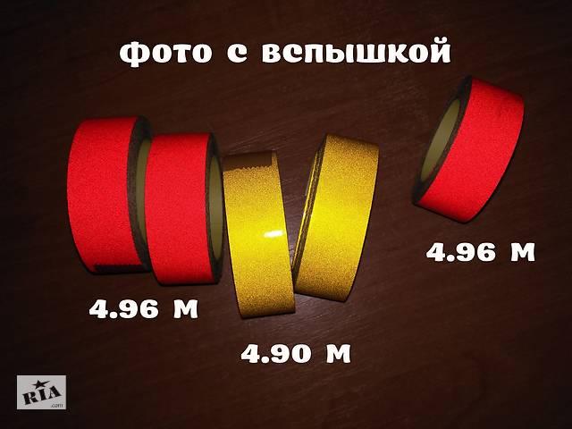 купить бу Светоотражающая клеющая лента Жёлтая, Красная 4.90 метров в Борисполе