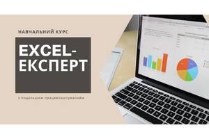"""Курси """"Excel-Експерт"""""""