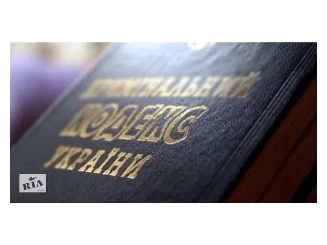 Адвокат по уголовным делам. Помощь 24/7! г. Киев и Киевская обл.- объявление о продаже  в Киеве