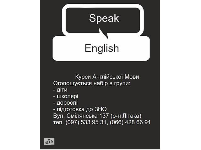 бу Групповые занятия по английскому языку в Черкассах