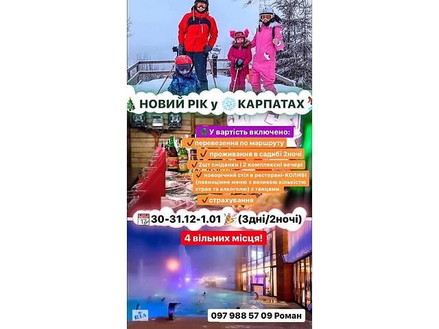 Новий Рік у Карпати! 3дні/2ночі(30-31-1.01)- объявление о продаже   в Украине