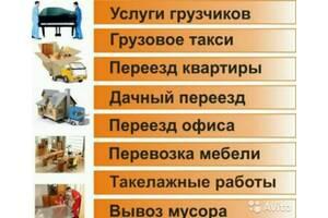 Услуги грузчиков,разнорабочих,подсобников